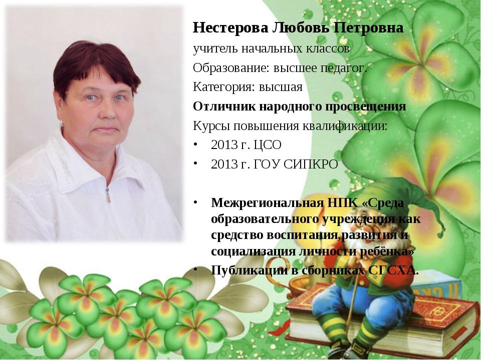 Нестерова Любовь Петровна учитель начальных классов Образование: высшее педаг...