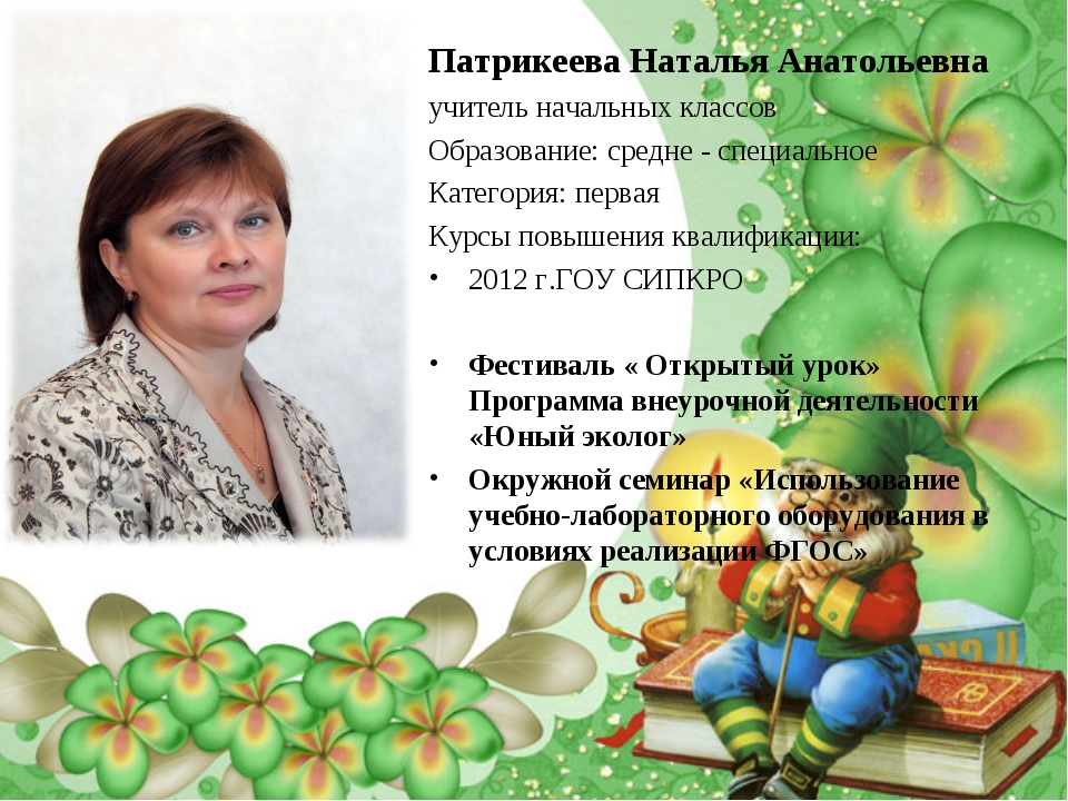 Патрикеева Наталья Анатольевна учитель начальных классов Образование: средне...