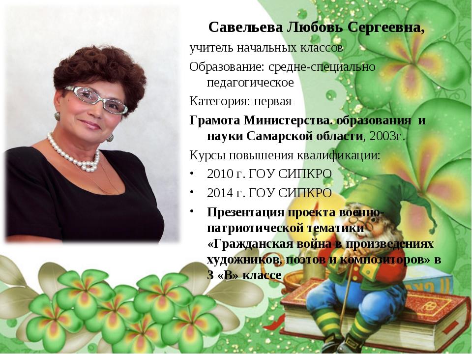 Савельева Любовь Сергеевна, учитель начальных классов Образование: средне-спе...