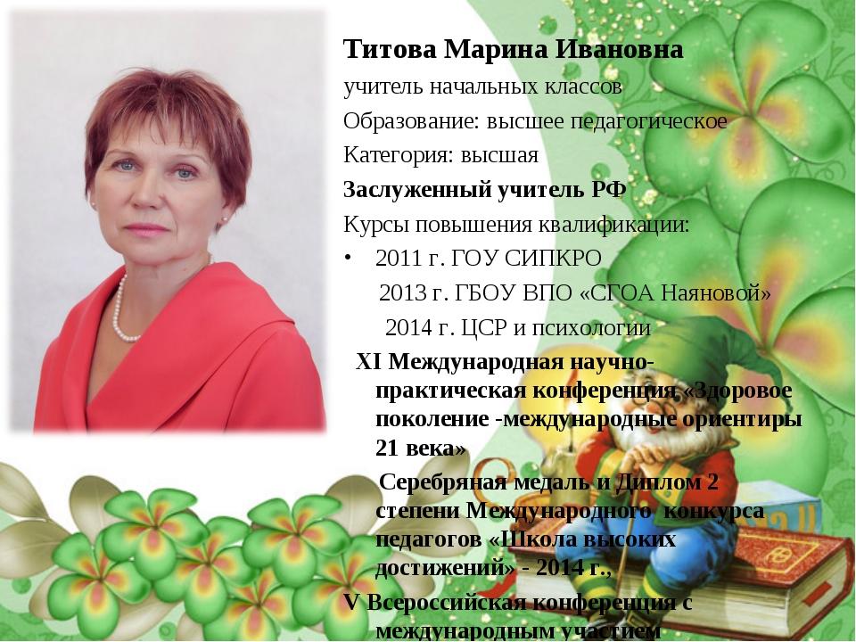 Титова Марина Ивановна учитель начальных классов Образование: высшее педагоги...
