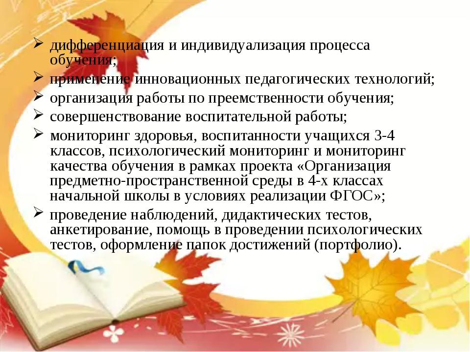 дифференциация и индивидуализация процесса обучения; применение инновационных...