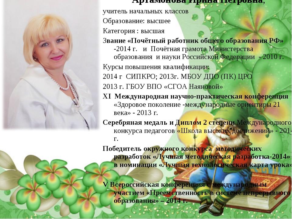 Артамонова Ирина Петровна, учитель начальных классов Образование: высшее Кате...