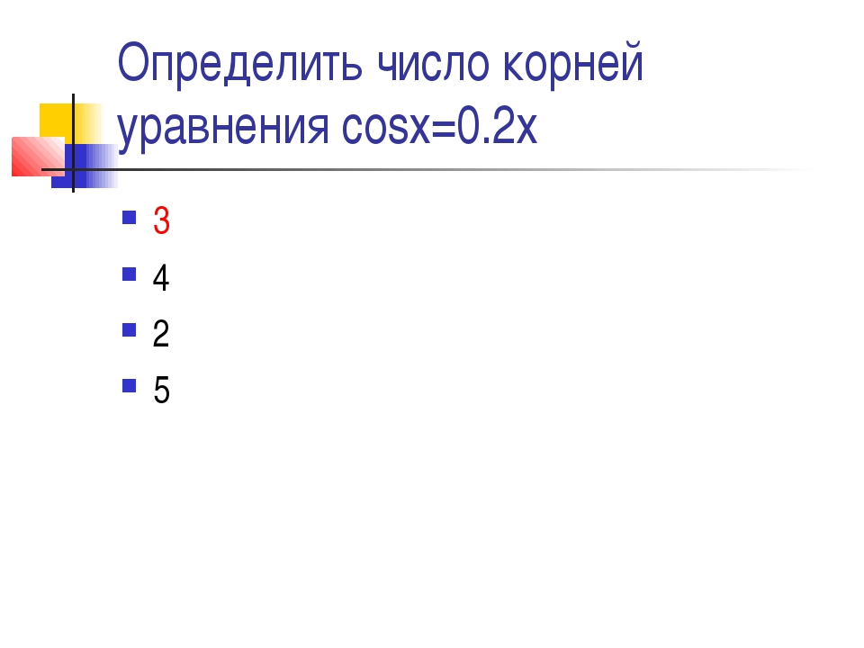Определить число корней уравнения cosх=0.2х 3 4 2 5