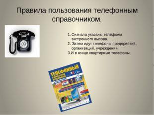 Правила пользования телефонным справочником. Сначала указаны телефоны экстрен
