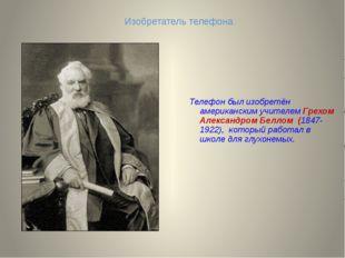 Изобретатель телефона Телефон был изобретён американским учителем Грехом Алек