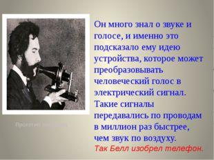 Он много знал о звуке и голосе, и именно это подсказало ему идею устройства,