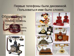 Первые телефоны были диковинкой. Пользоваться ими было сложно.