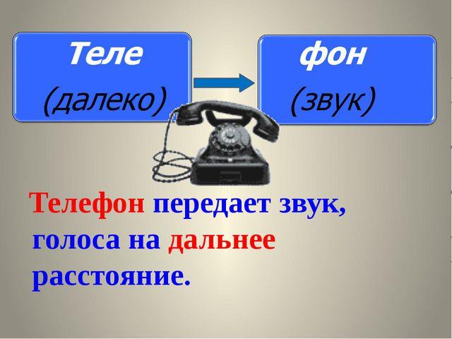 Телефон передает звук, голоса на дальнее расстояние.