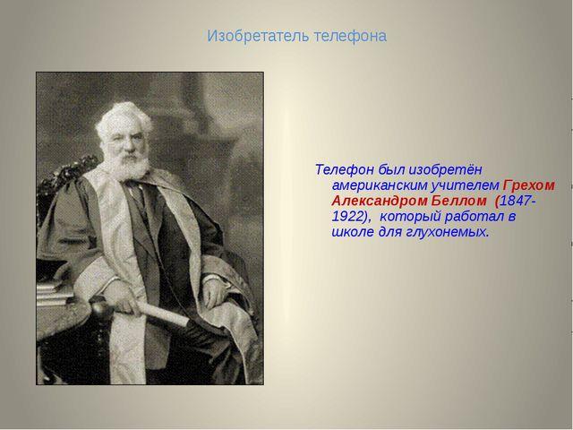 Изобретатель телефона Телефон был изобретён американским учителем Грехом Алек...
