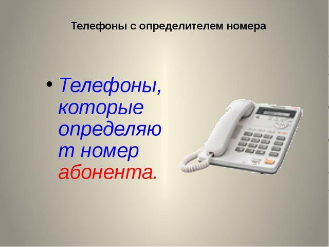 Телефоны с определителем номера Телефоны, которые определяют номер абонента.