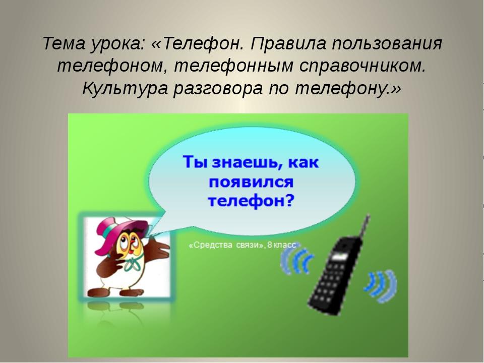 Тема урока: «Телефон. Правила пользования телефоном, телефонным справочником....