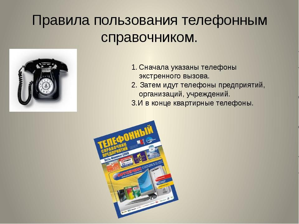 Правила пользования телефонным справочником. Сначала указаны телефоны экстрен...