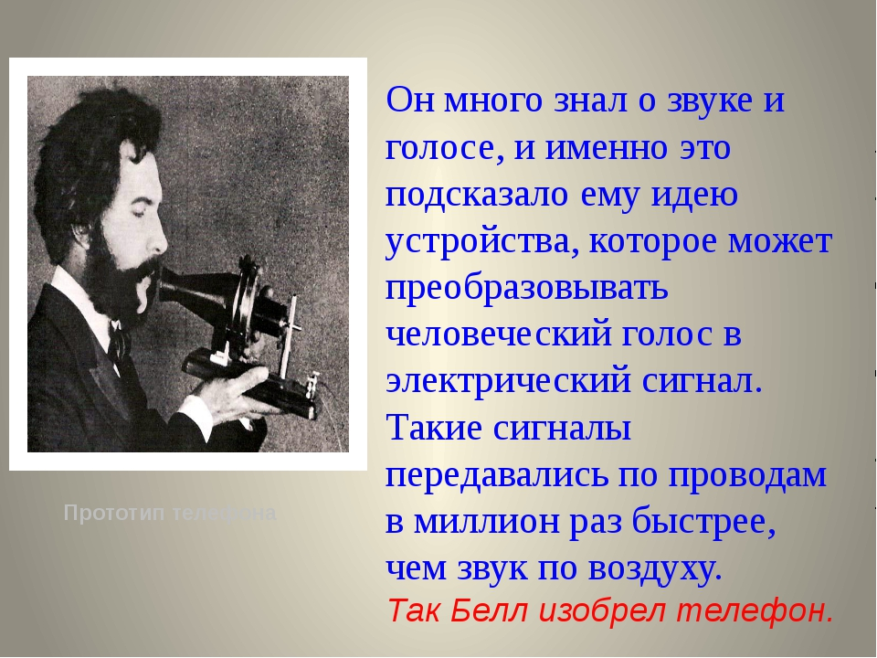 Он много знал о звуке и голосе, и именно это подсказало ему идею устройства,...
