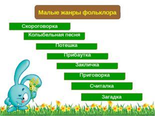 песенка-приговорка, сопутствующая игре с пальцами, ручками и ножками ребенка.