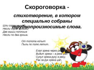 Прибаутка - стихотворение, похожее на короткую сказку, которое рассказывает н