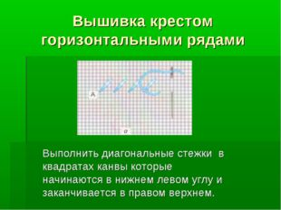 Вышивка крестом горизонтальными рядами Выполнить диагональные стежки в квадра