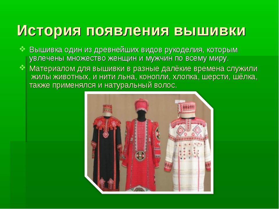 История появления вышивки Вышивка один из древнейших видов рукоделия, которым...