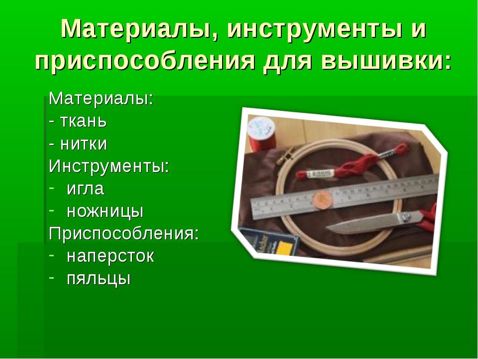 Материалы, инструменты и приспособления для вышивки: Материалы: - ткань - нит...