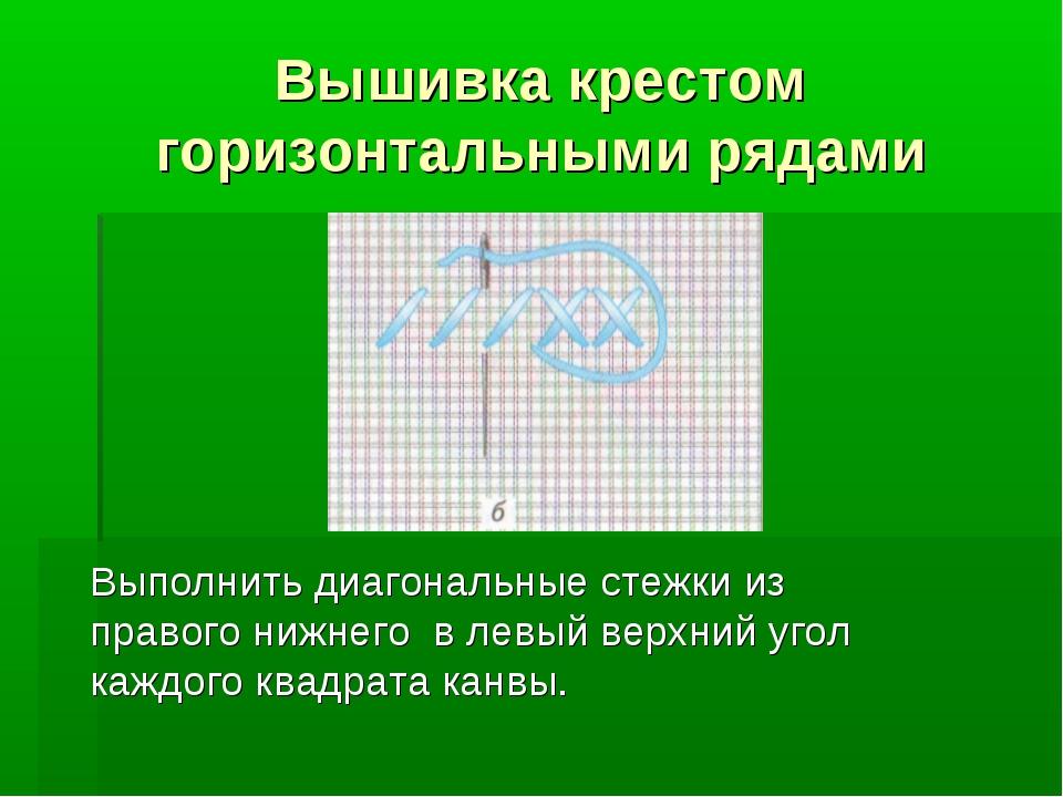 Вышивка крестом горизонтальными рядами Выполнить диагональные стежки из право...