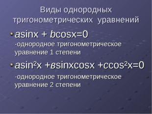 Виды однородных тригонометрических уравнений аsinх + bcosх=0 -однородное триг