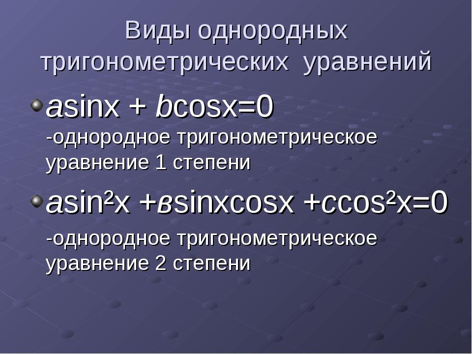 Виды однородных тригонометрических уравнений аsinх + bcosх=0 -однородное триг...