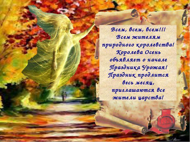 Всем, всем, всем!!! Всем жителям природного королевства! Королева Осень объяв...