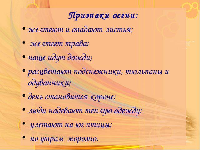 Признаки осени: желтеют и опадают листья; желтеет трава; чаще идут дожди; рас...