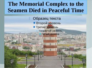 The Memorial Complex to the Seamen Died in Peaceful Time