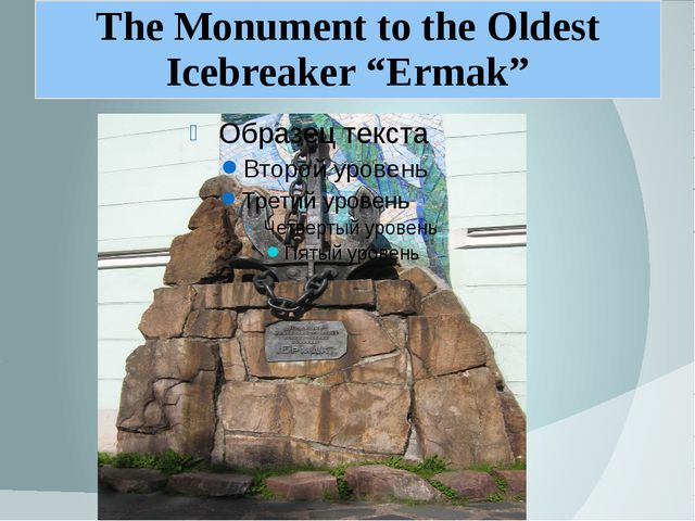 "The Monument to the Oldest Icebreaker ""Ermak"""