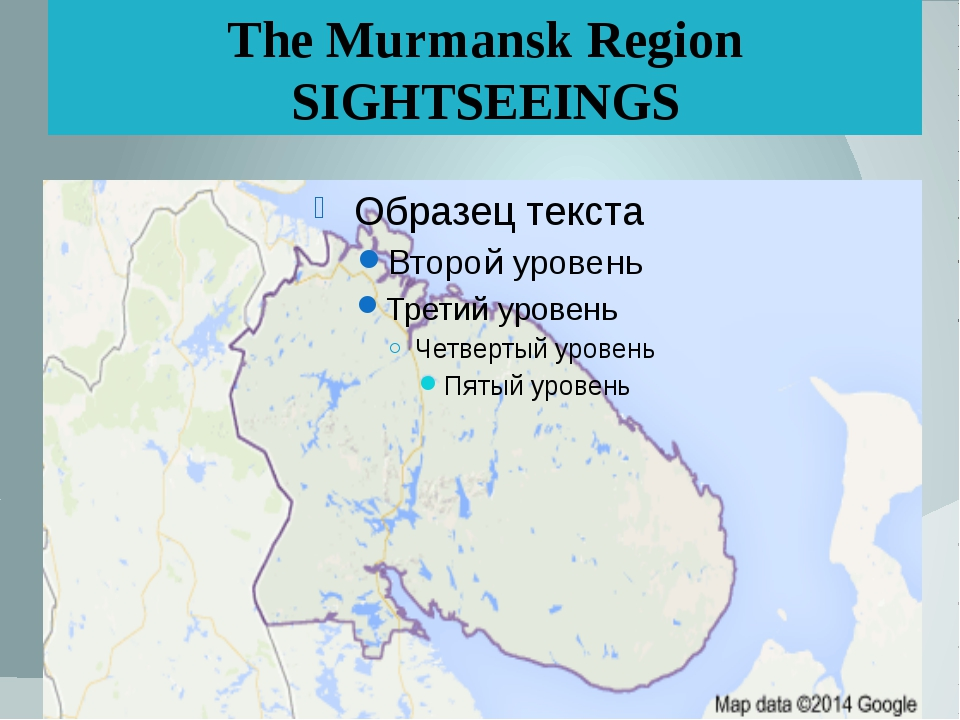 The Murmansk Region SIGHTSEEINGS