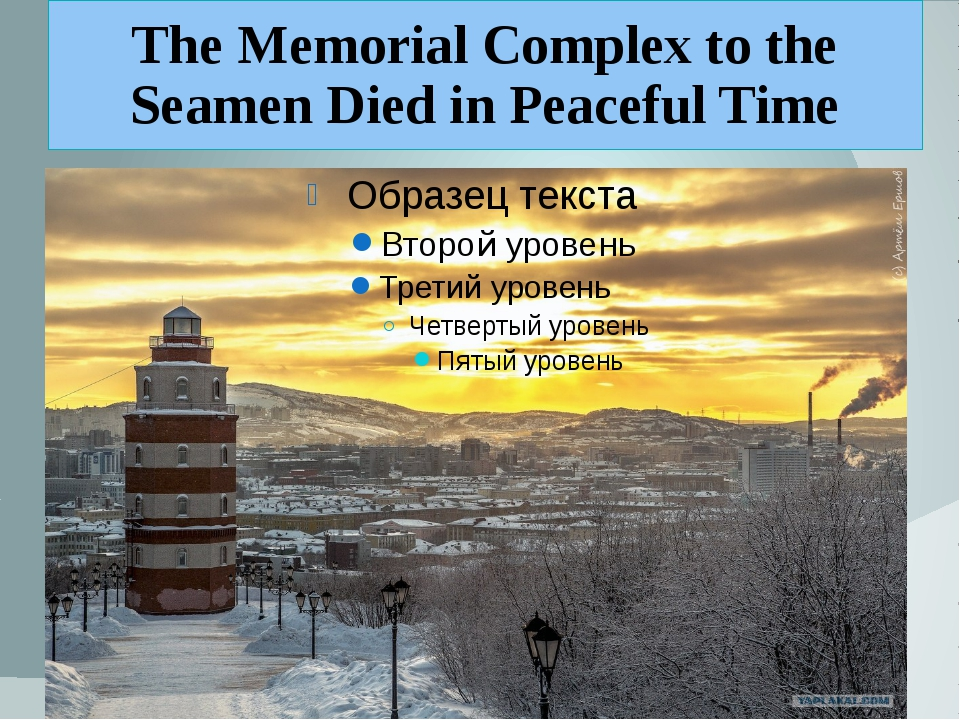Мое Заполярье The Memorial Complex to the Seamen Died in Peaceful Time
