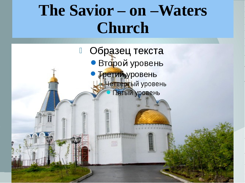 The Savior – on –Waters Church