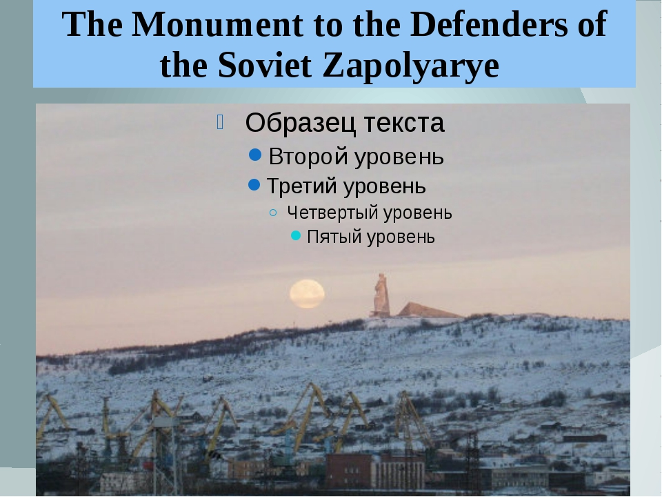 The Monument to the Defenders of the Soviet Zapolyarye