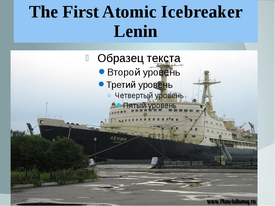 The First Atomic Icebreaker Lenin
