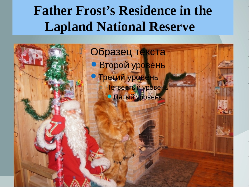 Father Frost's Residence in the Lapland National Reserve