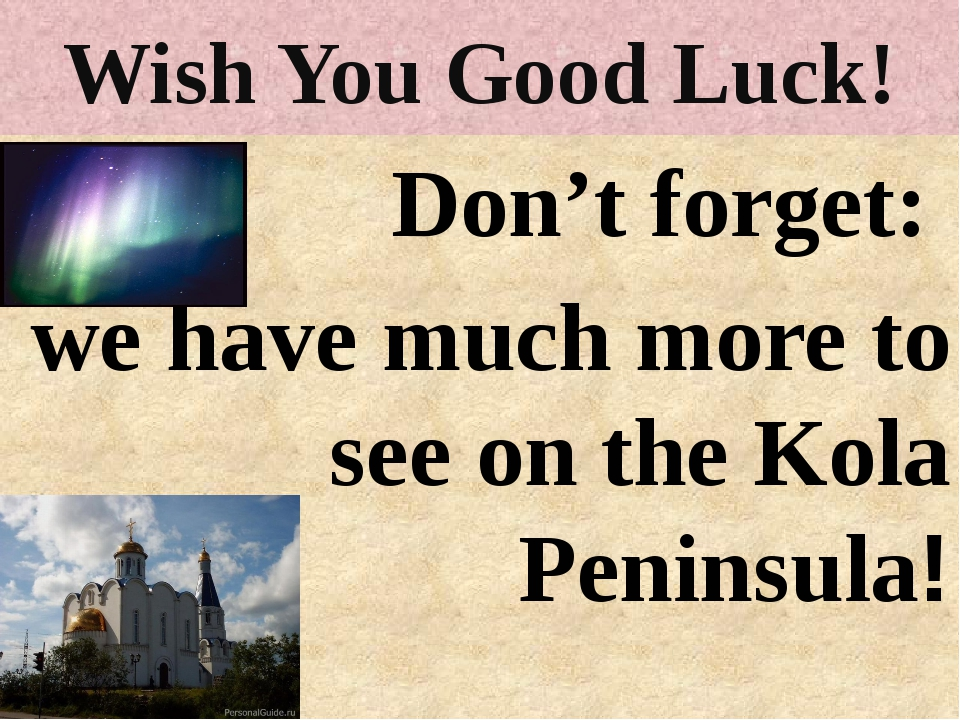 Wish You Good Luck! Don't forget: we have much more to see on the Kola Penins...