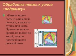 Обработка прямых углов «подрамку» «Рамка» может быть из одинарной полоски, а