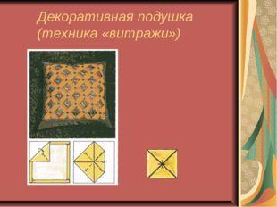 Декоративная подушка (техника «витражи»)