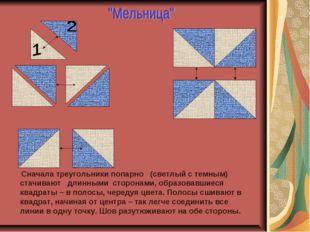 Сначала треугольники попарно (светлый с темным) стачивают длинными сторонами