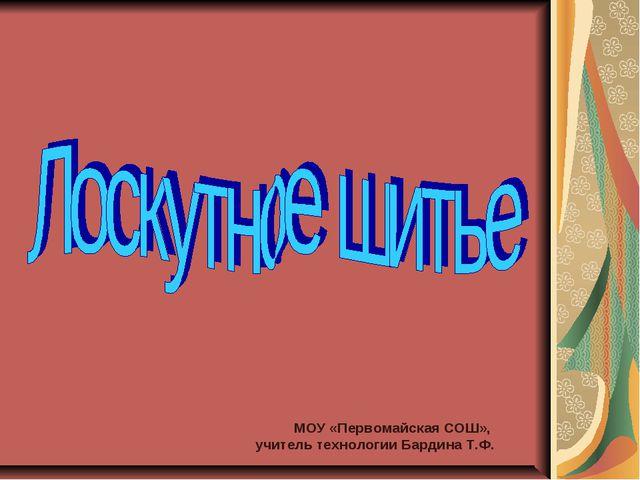 МОУ «Первомайская СОШ», учитель технологии Бардина Т.Ф.