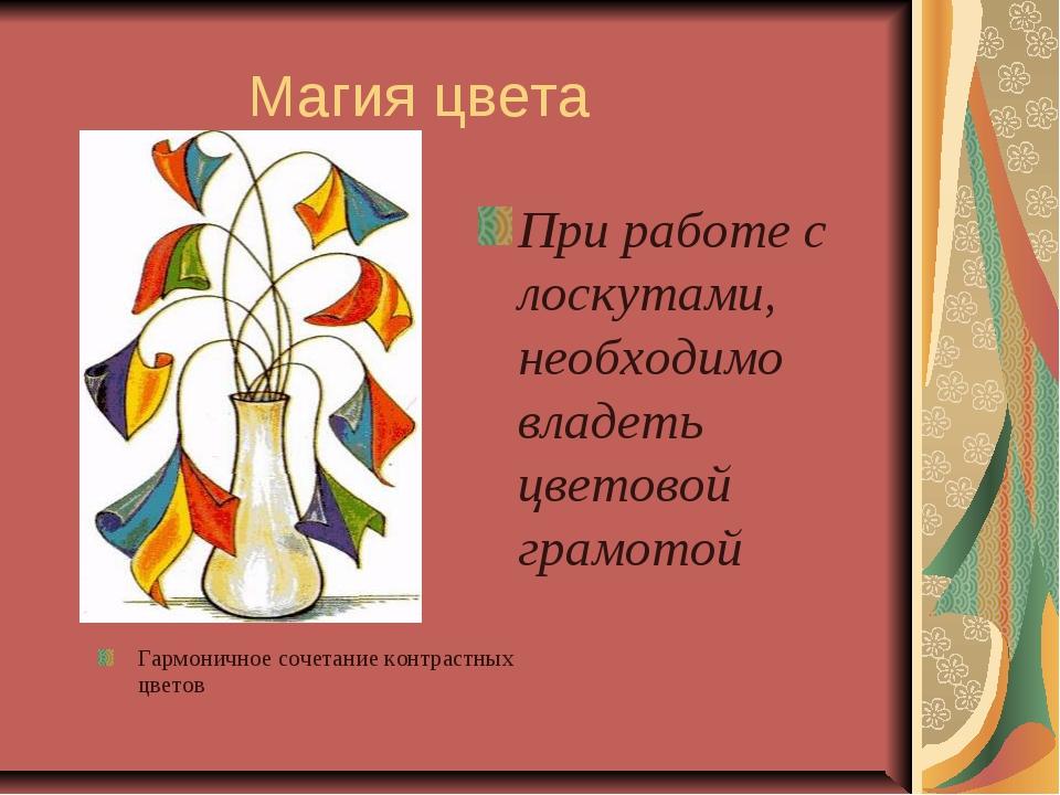 Магия цвета При работе с лоскутами, необходимо владеть цветовой грамотой Га...