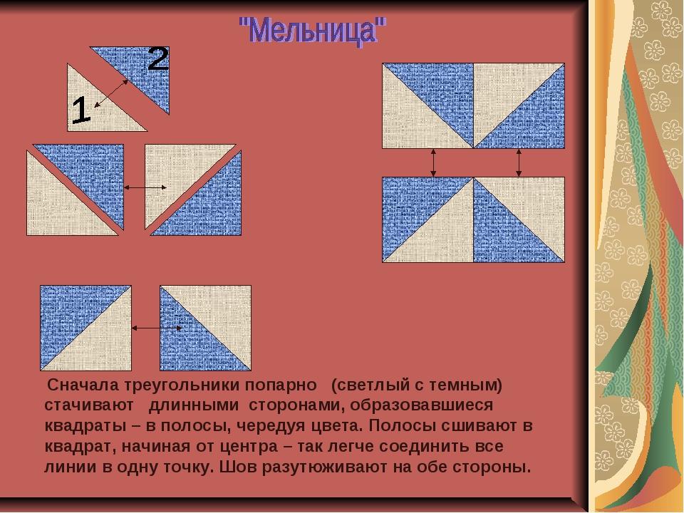 Сначала треугольники попарно (светлый с темным) стачивают длинными сторонами...