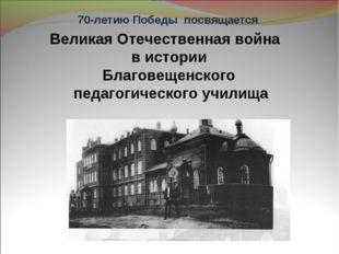 Великая Отечественная война в истории Благовещенского педагогического училищ