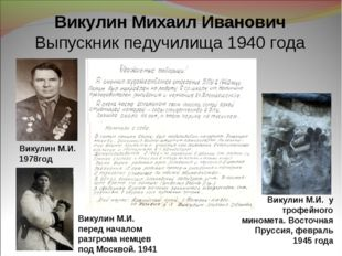 Викулин Михаил Иванович Выпускник педучилища 1940 года Викулин М.И. перед на