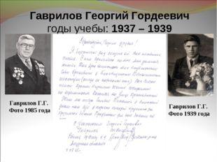 Гаврилов Георгий Гордеевич годы учебы: 1937 – 1939 Гаврилов Г.Г. Фото 1985 г