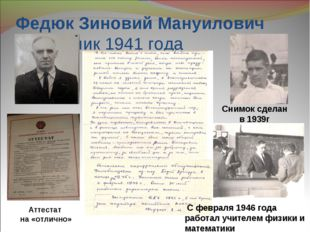 Федюк Зиновий Мануилович Выпускник 1941 года  Снимок сделан в 1939г Аттест