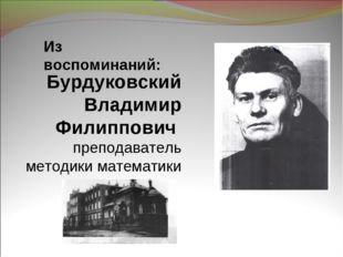 Бурдуковский Владимир Филиппович преподаватель методики математики Из воспоми
