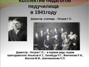 Директор училища - Петров Г.П. Коллектив педагогов педучилища в 1941году Дире