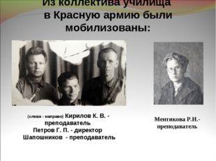 Из коллектива училища в Красную армию были мобилизованы: (слева - направо) Ки