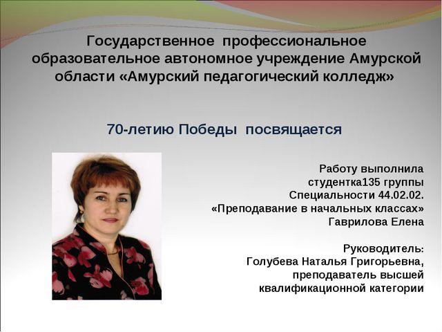 Государственное профессиональное образовательное автономное учреждение Амурск...